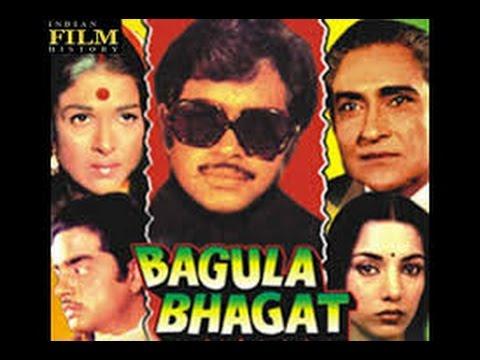bagula bhagat / bagla bhagat 1979 part 3 indian bollywood movie shatrughan sinha