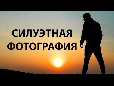 Как сделать СИЛУЭТНУЮ ФОТОГРАФИЮ на смартфон - Школа мобильной фотографии E12