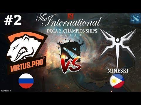 видео: Зрелищный БОЙ!   virtus.pro vs mineski #2 (bo3)   the international 2018