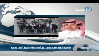القحطاني: تنفيذ القصاص بحق الأربعة يطمئن سكان المملكة بأن الدولة تأخذ في اهتماماتها حفظ أمن المواطن