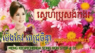 MENG KEO PICHENDA Song Non Stop Collecion | Best Khmer Songs | New Khmer Song 2014