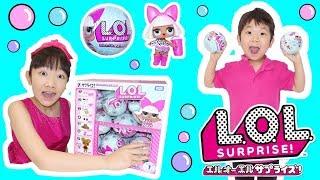 ★「L.O.L. サプライズ!」昨年世界で一番売れたおもちゃで遊んだよ!★