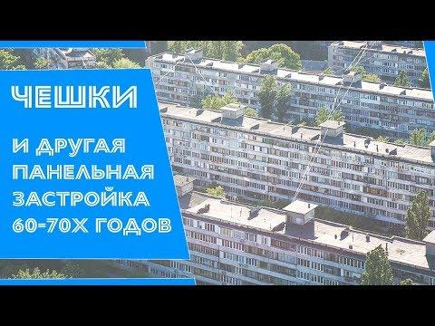 Застройка 60-70х годов. Обзор домов серии 480 (чешки) и 464.