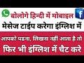 आपको कुछ पढ़ना लिखना नहीं आता तो इंग्लिश में चैट कैसे करें  Translate Voice Typing Hindi to English