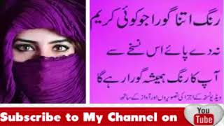 Beauty Tips In Urdu How To Long Eyelashes Long Eyelashes Naturally At Home 2018
