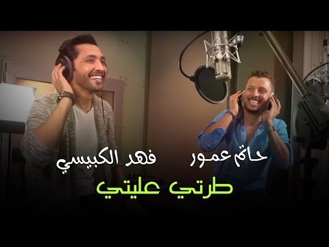 Hatim Ammor feat Fahad AlKubaissi - Tarti 3alleti (Exclusive) | حاتم عمور & فهد الكبيسي - طرتي عليتي