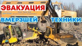 Эвакуация вмерзшего экскаватора и бульдозера от СпасТрак4x4.