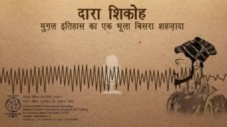Dara Shikoh - Mughal Itihas Ka Ek Bhoola Bisra Shahzada