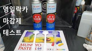 영일락카+파스텔+마감제 테스트 1탄