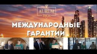 видео О компании «Aurum»