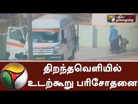 Post-mortem done in open space at Thiruvallur | #Thiruvallur