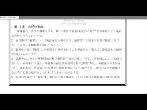 運行管理規程3 寺子屋塾運行管理者