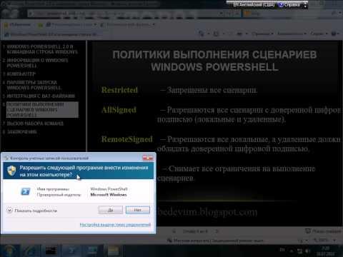 Windows PowerShell и командная строка Windows. Часть 1/3.