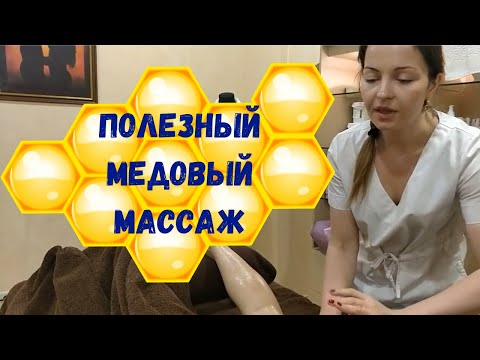 Медовый массаж против целлюлита в домашних условиях