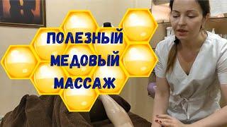МЕДОВЫЙ МАССАЖ от целлюлита и для общего укрепления тела | Honey anti-cellulite massage