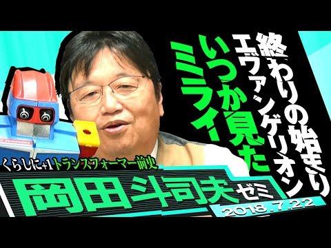 岡田斗司夫ゼミ7月22日号「トランスフォーマー学入門講座。日米オモチャ産業が手を組み、第4次中東戦争をひっくり返した歴史秘話~その他、未来のミライ、シン・エヴァンゲリオンを軽く分析」