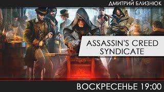Assassin's Creed: Syndicate - Мы будем называться «Грачи»!
