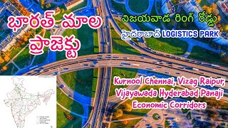 Bharatmala Project Complete Details in Telugu || Mega Projects in India || Project current status