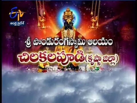 Sri Panduranga Swamy Temple | Chilakalapudi | Krishna | Teerthayatra | 15th Nove 2016 | Full Ep
