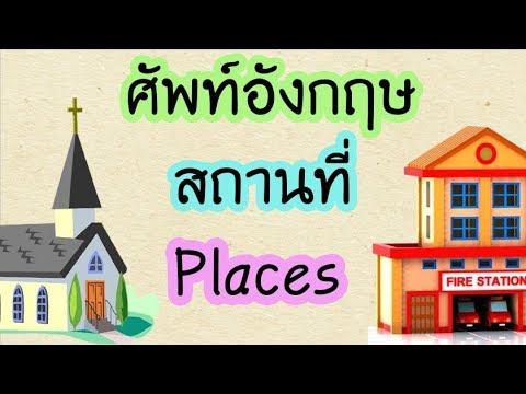 คำศัพท์ สถานที่ ภาษาอังกฤษ Places