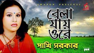 Pakhi Sarkar - Bela Jay Ore   বেলা যায় ওরে    Bicched Gaan   Bangla Video Song 2019   Music Audio