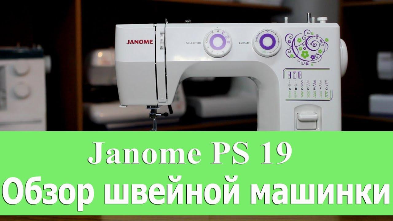 <b>Janome PS</b> 19 - обзор <b>швейной машинки</b> - YouTube