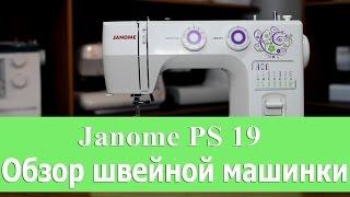 Janome PS 19 - обзор швейной машинки