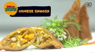 7 minutes Chinese Samosa | चाइनीज समोसा | Bread Samosa | Crispy Vegetable Samosa | Chef Ranveer Brar