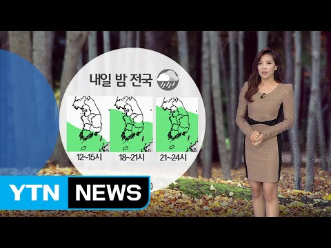 [날씨] 내일 미세먼지 주의 수준...밤부터 전국 비소식 / YTN (Yes! Top News)