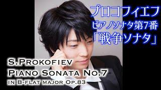 プロコフィエフ:ピアノソナタ 第7番 変ロ長調 作品83「戦争ソナタ」全楽章 / Prokofiev:Piano Sonata No.7 Op.83(Live) 小瀧俊治