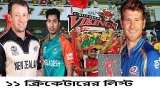 তিন বিদেশী সহ ১১ জন ক্রিকেটারকে চূড়ান্ত করল ভাইকিংস || chittagong vikings full squad bpl 2017