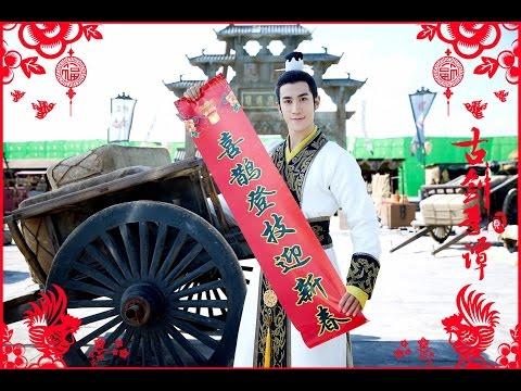 2017 新年快乐- 古剑奇谭二 Aarif 李治廷, 颖儿Yinger, 付辛博, 姜雯Coco, 邵兵, 张智尧 Ken