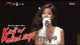 [King of masked singer] 복면가왕 -…