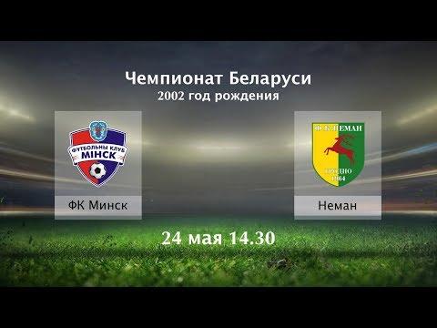 ФК Минск - Неман / 2002