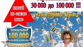 Заработок в интернете От 1000 рублей в день на АВТОПИЛОТЕ!