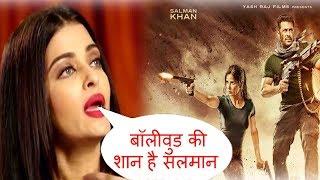 Aishworiya Rai Bachchan Reaction Tiger Jinda hai Film Poster Salman khan PBH NEWS