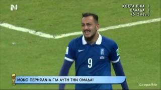 Κόστα Ρίκα-Ελλάδα / Costa Rica - Hellas 1-1 (5-3) Full Highlights & Penalties