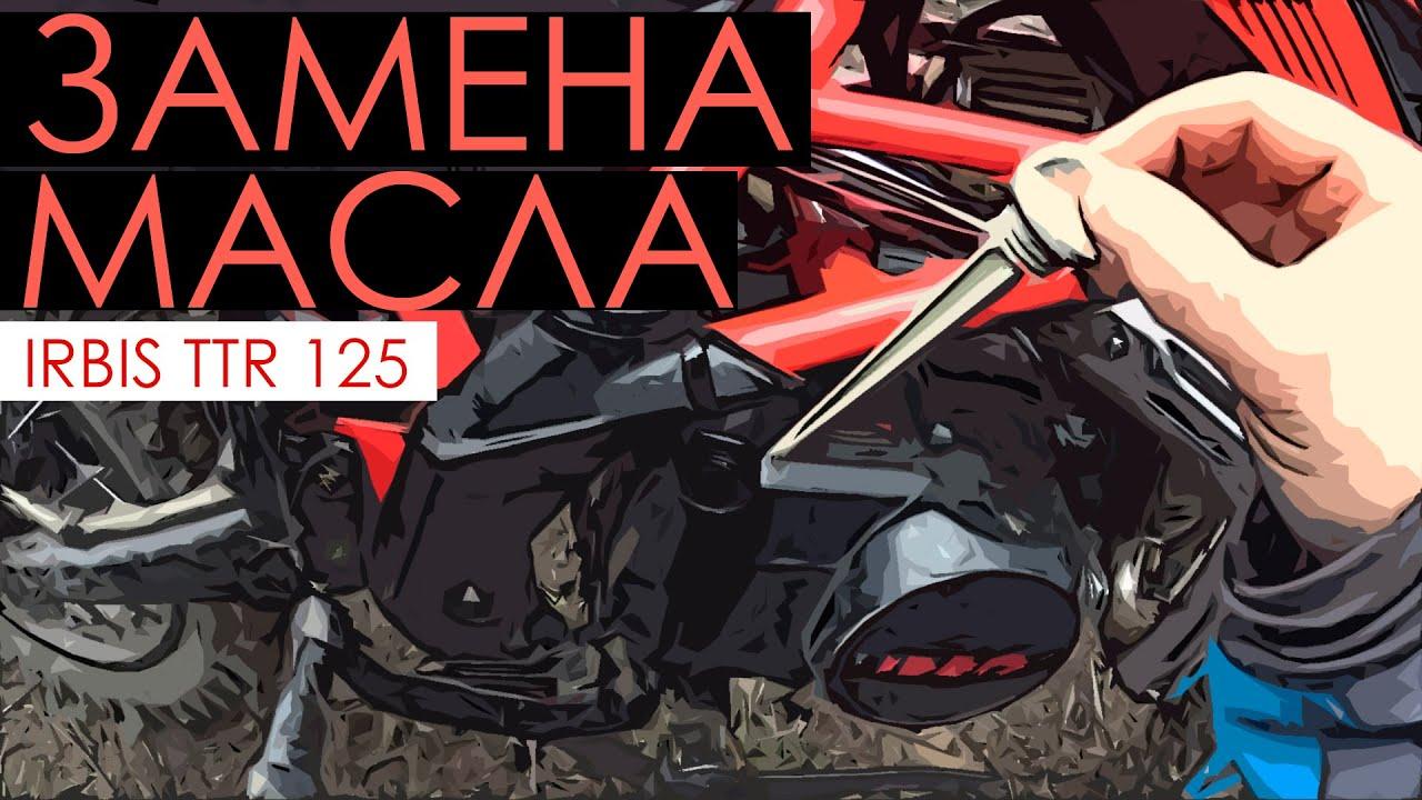 Irbis ttr 125 R - Параллельная замена масла в мотоциклах Irbis ttr 125R