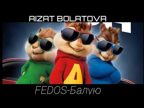 FEDOS - Балую | Голосами Бурундуков