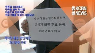 """14대 한인회장 후보등록마감  """"선거 공정성 투명 할까?"""""""
