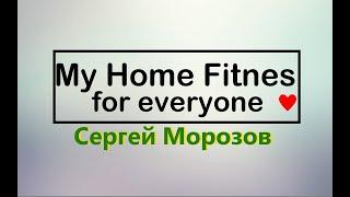 Ласкаво просимо на канал My Home Fitnes - інструкція до застосування