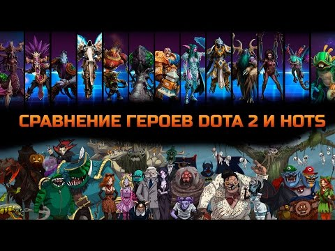 видео: dota 2 ПРОТИВ heroes of the storm