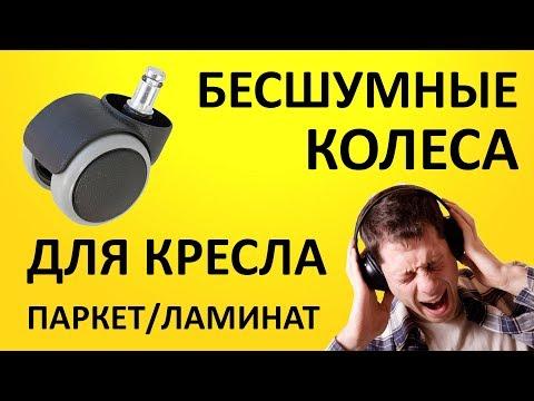 Набор колес для паркета ламината БЮРОКРАТ CastorSet3850 PU