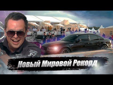 Объехали гиперкар McLaren и установили рекорд ВСЕЛЕННОЙ! Московская миля 2019