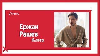 Ержан Рашев о плагиате, анонимности в Сети и трудностях казахско-итальянской любви / The Эфир
