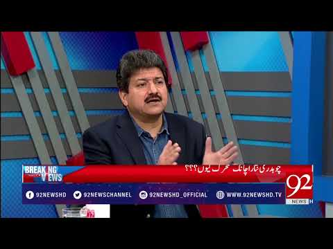 Why Is Ch Nisar Unhappy ??? Hamid Mir Telling Inside Story