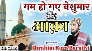 गम हो गए बेशुमार आक़ा |  Ibrahim Raza Barailvi | New Naat Sharif 2020 | Gam Ho Gaye Beshumar Aaqa