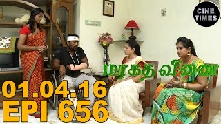 Marakatha Veenai 01.04.2016 Sun TV Serial
