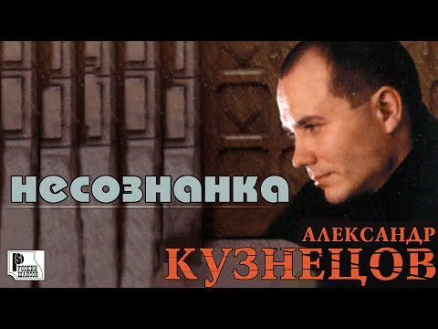 Александр Кузнецов - Несознанка (Альбом 2000) | Русский шансон