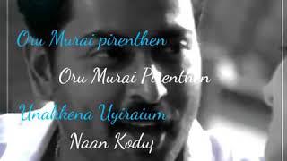 Nenjirukkum Varai Movie | Oru Murai Pirenthen Video Song + Lyrics | Tamil Love WhatsApp Status Video